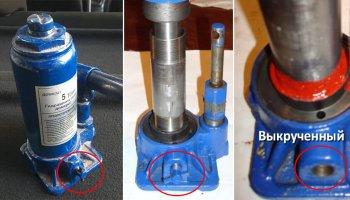 Запорный клапан на бутылочном гидравлическом домкрате